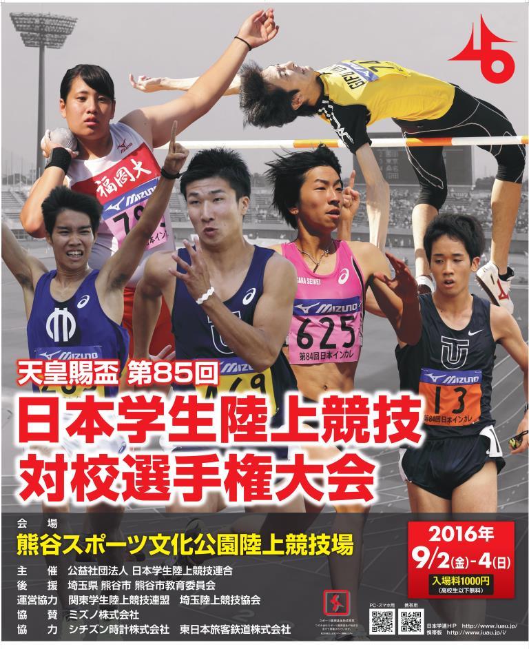 日本学生陸上対校選手権 結果 | 上智まさはる …