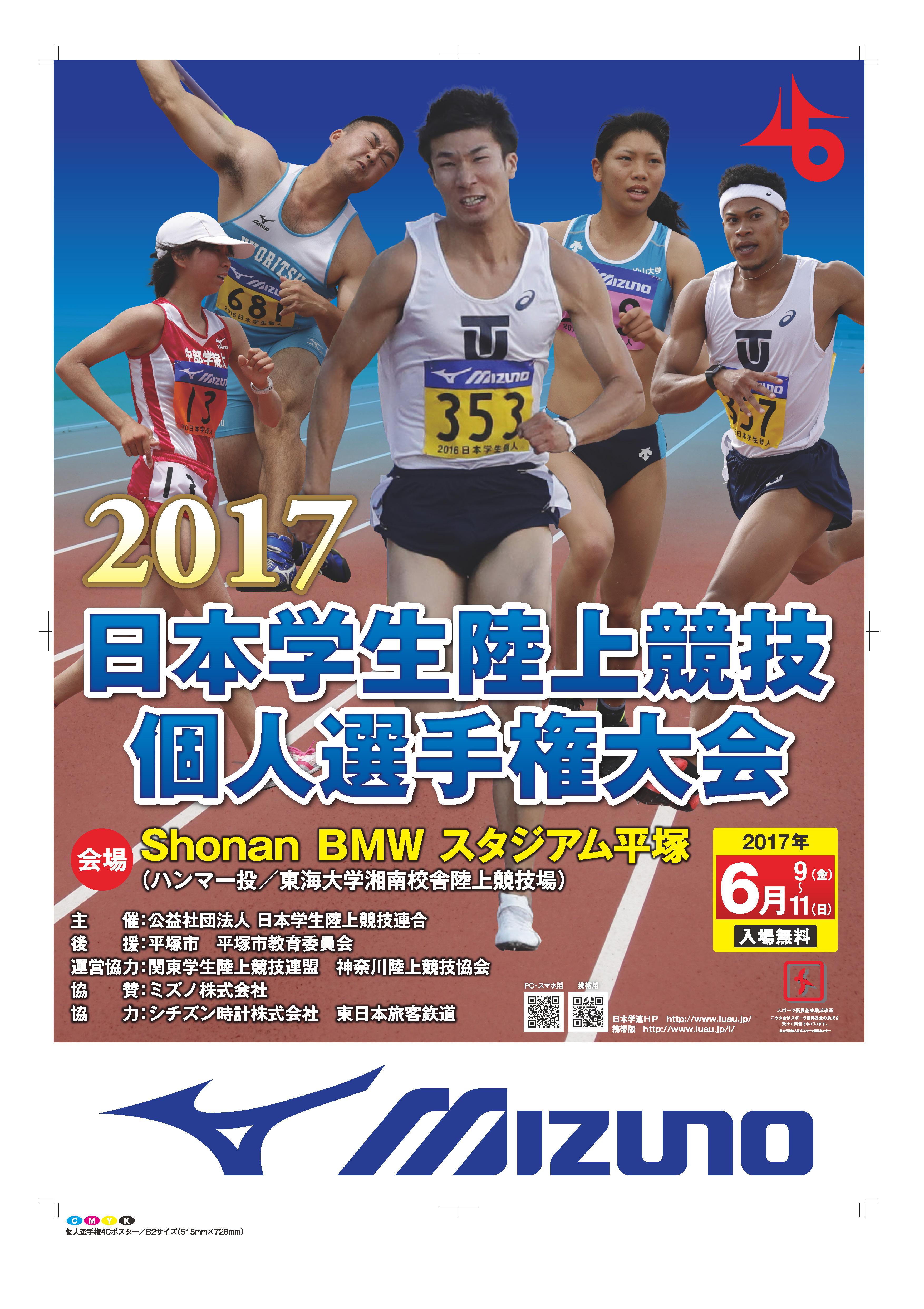 2017日本学生陸上競技個人選手権...