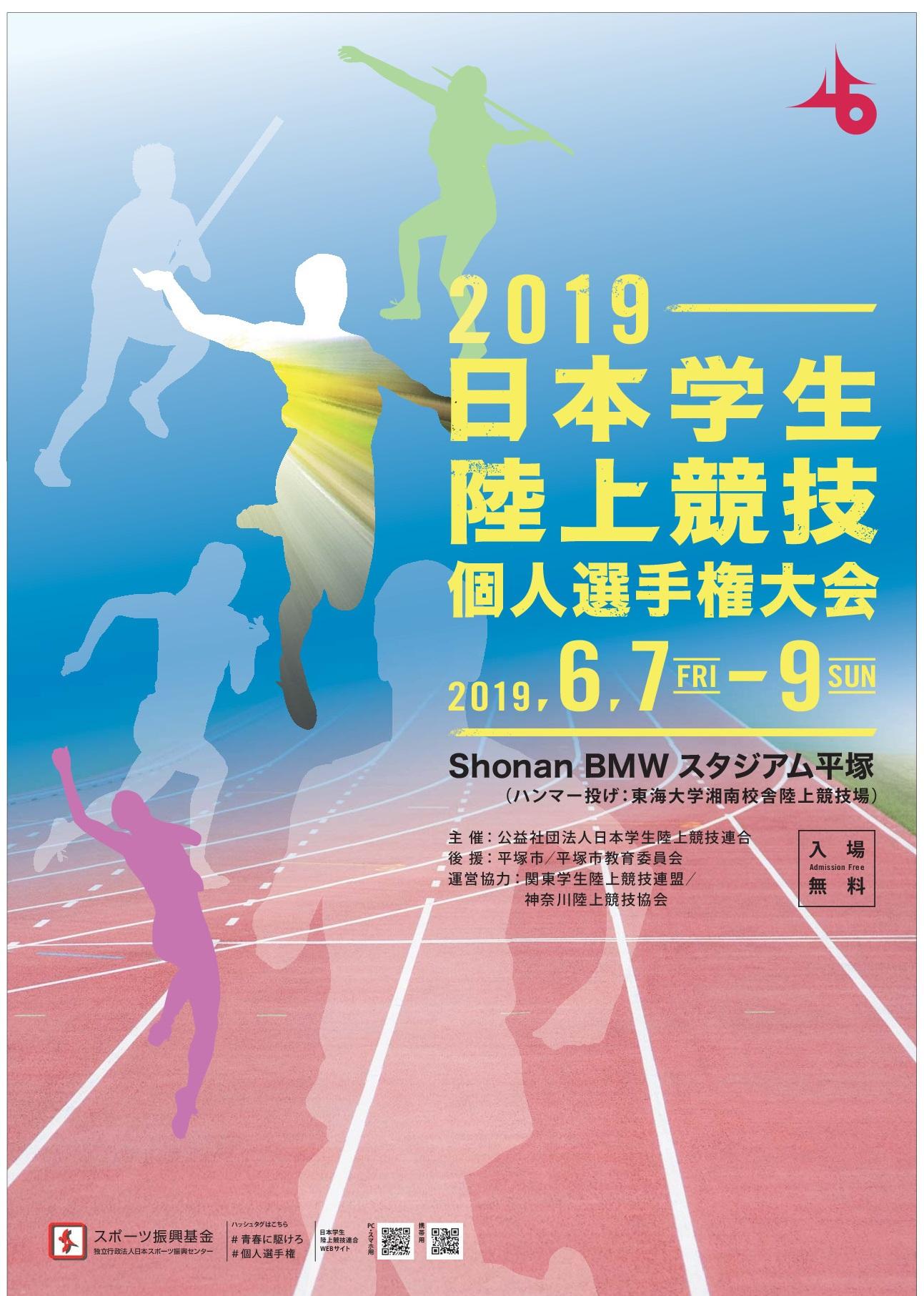 大会情報2019 - 公益社団法人 日本学生陸上競技連合